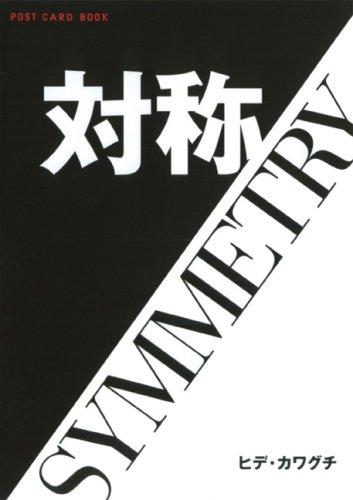 対称/SYMMETRY (新風舎文庫 POST CARD BOOK)