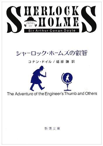 シャーロック・ホームズの叡智 (新潮文庫)