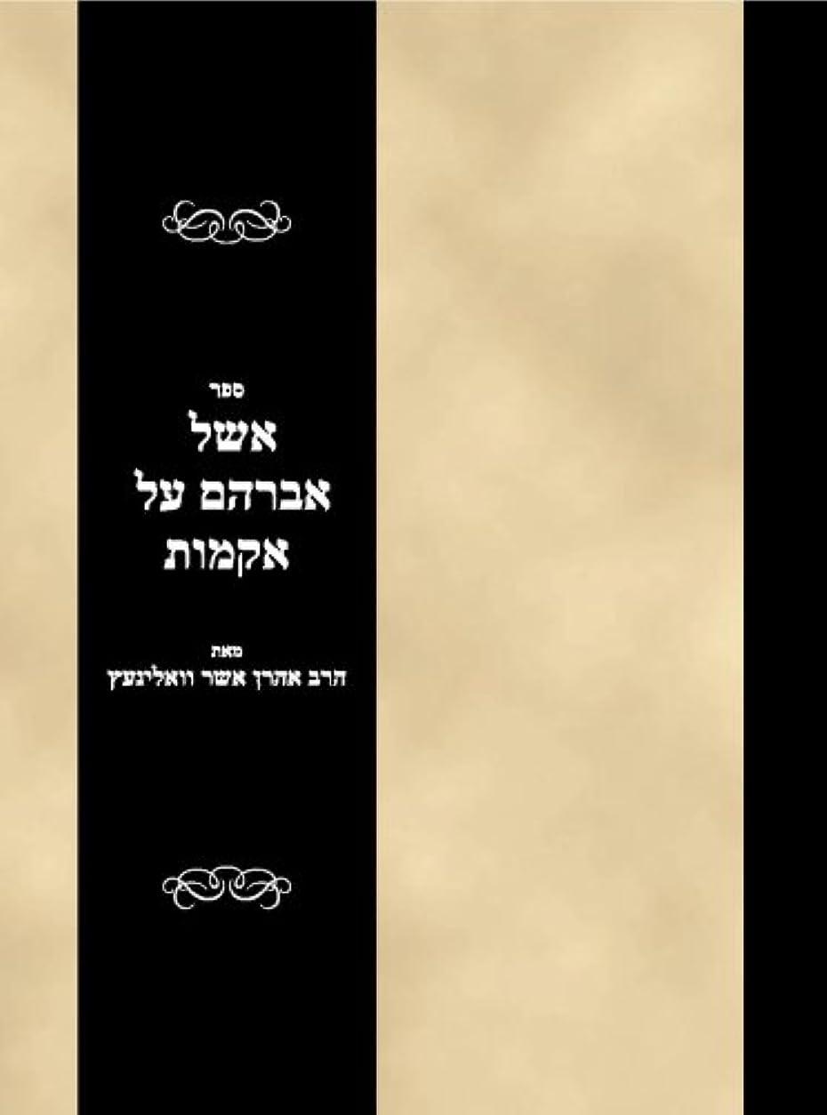 肘ほこり滴下Sefer Eishel Avraham al Akumos