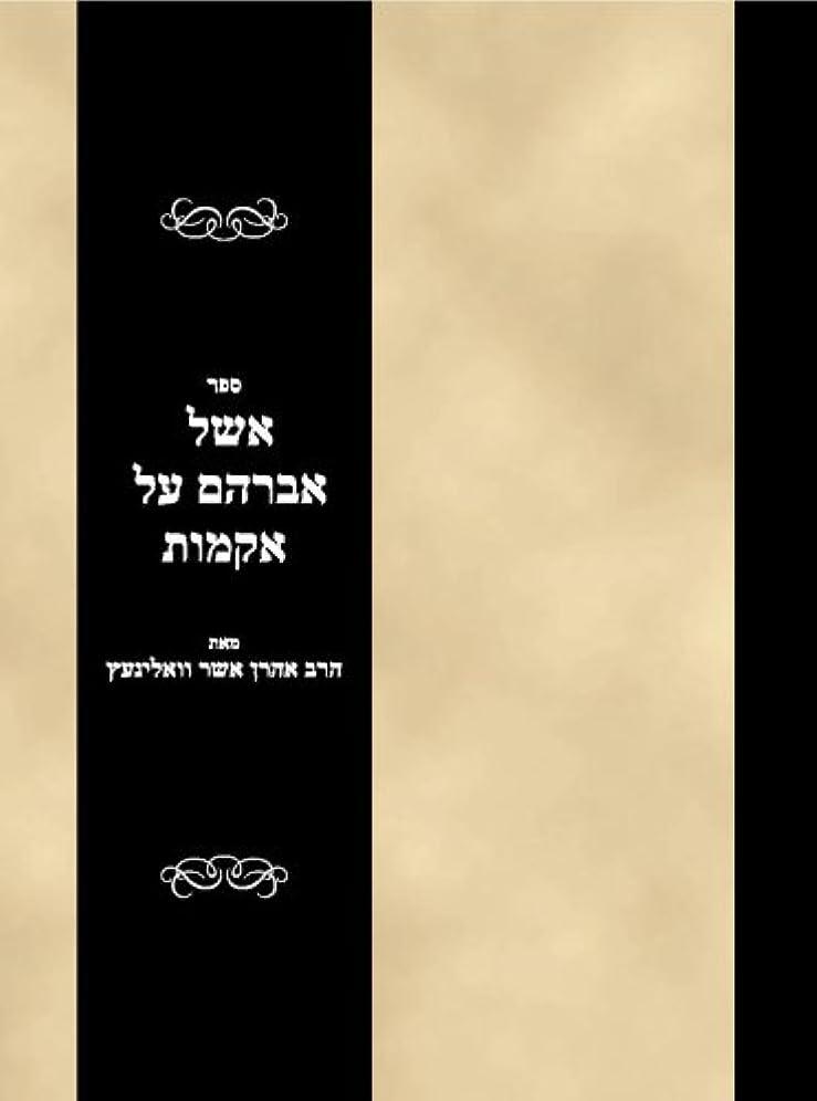 数学的な引き出す口実Sefer Eishel Avraham al Akumos