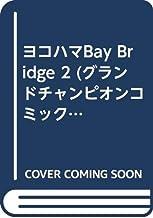 ヨコハマBay Bridge 2 (グランドチャンピオンコミックス)
