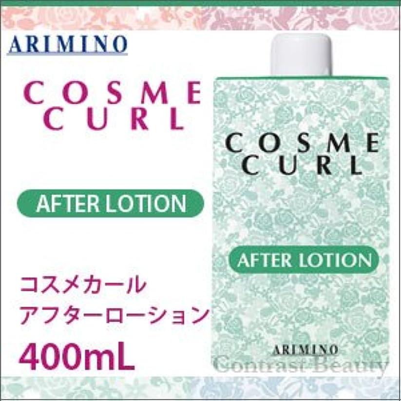 処方するシェード確実アリミノ コスメカール アフターローション 400ml