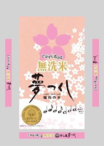 【精米】福岡県産 無洗米 福岡夢つくし 2kg 令和2年産