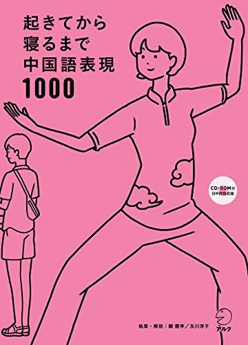 [音声DL付]起きてから寝るまで中国語表現1000 起きてから寝るまで中国語シリーズ