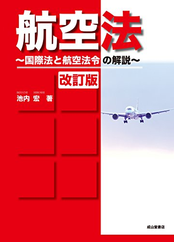 航空法(改訂版)