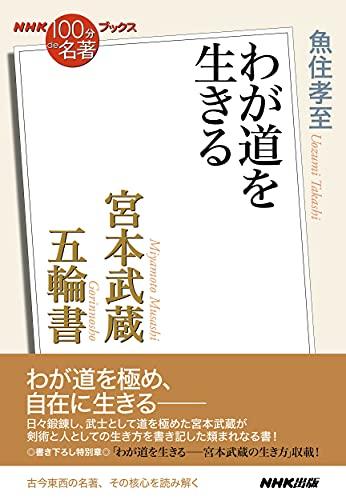 NHK「100分de名著」ブックス 宮本武蔵 五輪書: わが道を生きるの詳細を見る