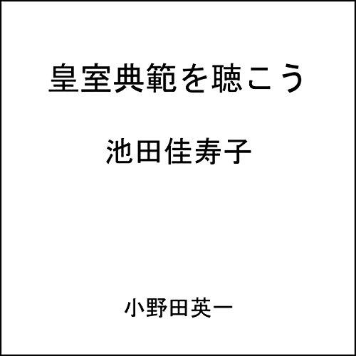 『皇室典範を聴こう』のカバーアート