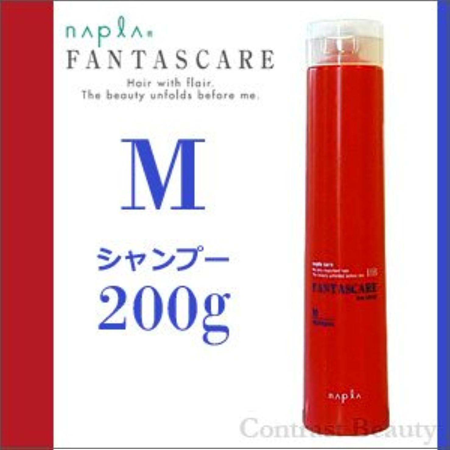 偽装する慰め顔料【X3個セット】 ナプラ ファンタスケア Mシャンプー 200g napla