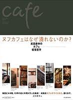 ヌフカフェはなぜ潰れないのか ~武田康伸のカフェ経営哲学