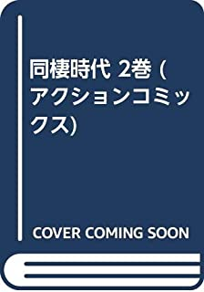 同棲時代 2巻 (アクションコミックス)
