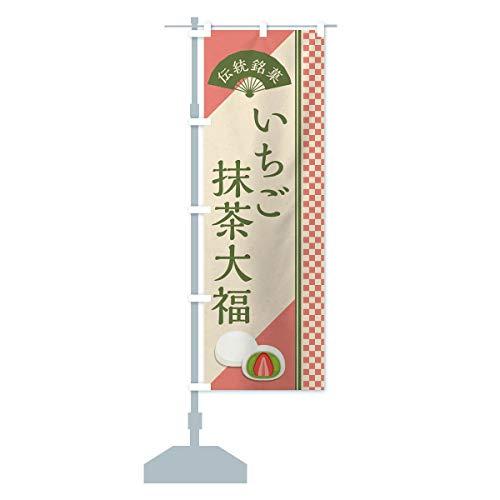 いちご抹茶大福/伝統銘菓/和菓子 のぼり旗 サイズ選べます(ハーフ30x90cm 左チチ)