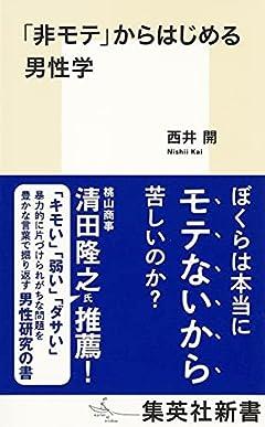 「非モテ」からはじめる男性学 (集英社新書)