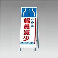 UNIT 工事看板 この先幅員減少 H1550×W555mm 反射 a看板 スタンド看板 道路工事 un-395-76