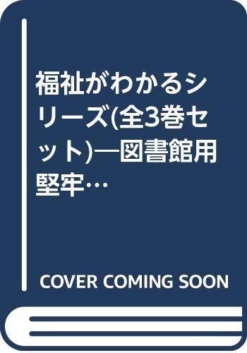 福祉がわかるシリーズ(全3巻セット)―図書館用堅牢製本図書