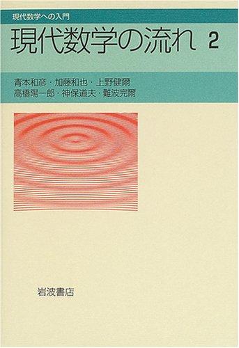 現代数学の流れ〈2〉 (現代数学への入門)