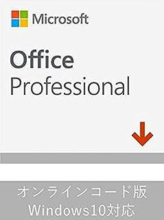 Microsoft Office 2019 Professional Plus 2PC プロダクトキー 正規版 ダウンロード版
