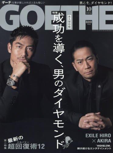 GOETHE(ゲーテ) 2016年 10 月号 [雑誌]