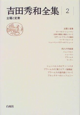 吉田秀和全集〈2〉主題と変奏