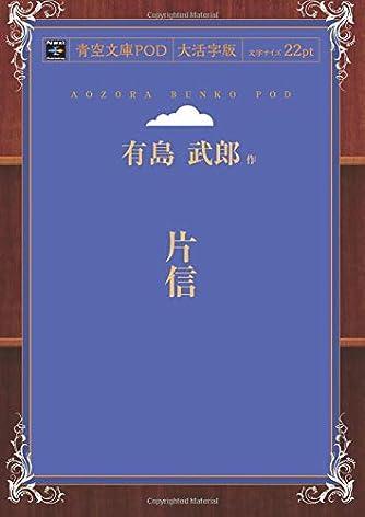 片信 (青空文庫POD(大活字版))