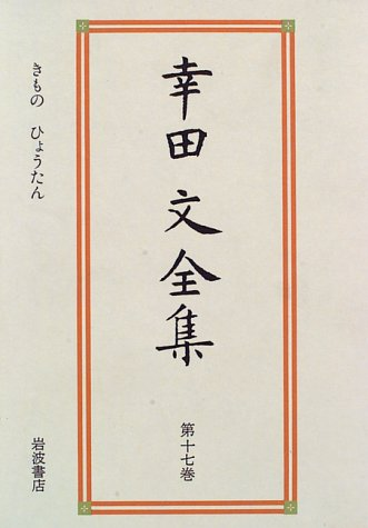 幸田文全集〈第17巻〉きもの・ひょうたん