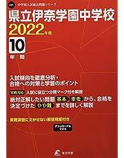 県立伊奈学園中学校 2022年度 【過去問10年分】 (中学別 入試問題シリーズJ31)