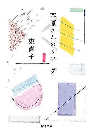 春原さんのリコーダー (ちくま文庫)