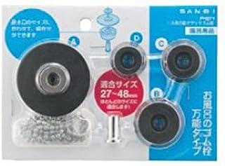 SANEI お風呂の浴槽に バス用万能クサリ付ゴム栓 4サイズ入り PH271