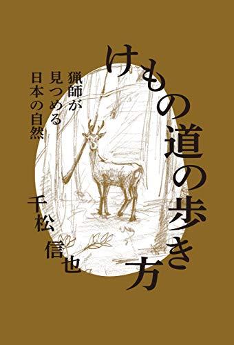 けもの道の歩き方 猟師が見つめる日本の自然の詳細を見る