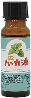 日本製 天然ハッカ油 (ハッカオイル) 精油 20ml