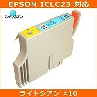 エプソン(EPSON)対応 ICLC23 互換インクカートリッジ ライトシアン【10個セット】JISSO-MARTオリジナル互換インク