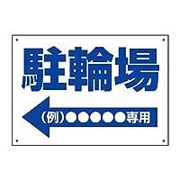〔屋外用 看板〕 駐輪場 案内 左矢印 ゴシック 穴あり 名入れ無料 (A3サイズ)