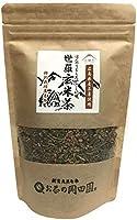 岡田園 玄米茶 茶葉 広島産 世羅特別栽培農産物 120g