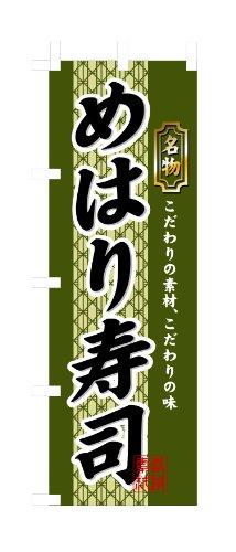 のぼり 3178 めはり寿司