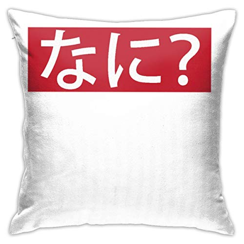 Anime & Anime Nani in Japanese Hiragana Pillowcases, Floor Pillowcases, Pillowcases, Sofa Cushions, Cushion Covers, Backrest Covers, Car Cushion Interiors