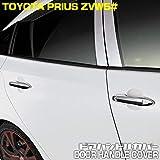 車種専用 ドア ハンドル カバー ハーフタイプ プリウス ZVW50 シルバー クロームメッキ