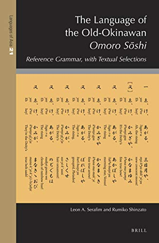 The Language of the Old-okinawan Omoro Soshi: Reference Grammar, With Textual Selections (Languages of Asia) (English and Japanese Edition)