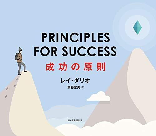 PRINCIPLES FOR SUCCESS(プリンシプルズ・フォー・サクセス)成功の原則 (日本経済新聞出版)