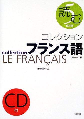 コレクションフランス語〈5〉読む (<CD+テキスト>)