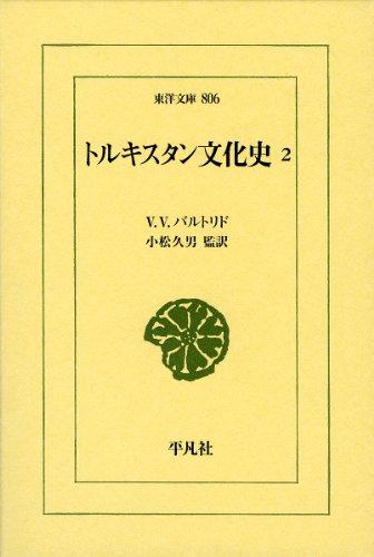 トルキスタン文化史2 (東洋文庫)