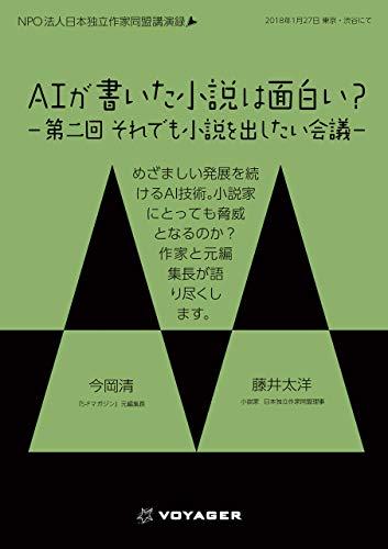 AIが書いた小説は面白い? 第二回 それでも小説を出したい会議 日本独立作家同盟セミナー講演録 (Japanese Edition)