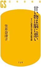 表紙: 甘い物は脳に悪い すぐに成果が出る食の新常識 (幻冬舎新書) | 笠井奈津子