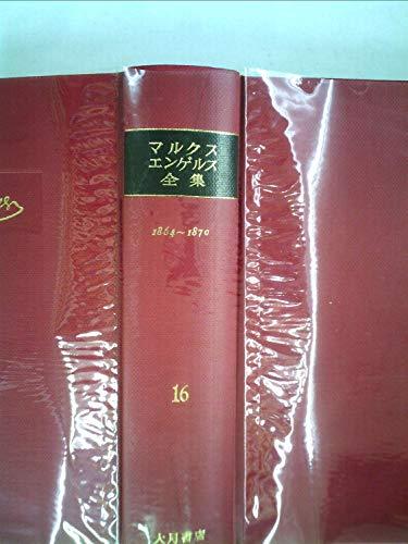 マルクス=エンゲルス全集〈第16巻〉 (1966年)の詳細を見る