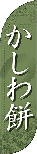 のぼり旗 かしわ餅 アーチ・バナー(TAB727)