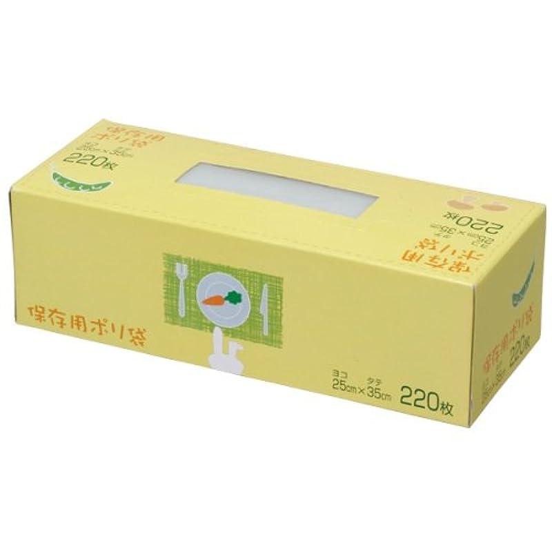 魅了するオプション伝統保存用ポリ袋BOXタイプ 220P SS-05