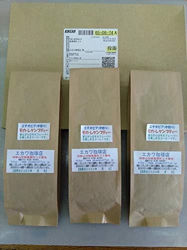 エチオピア、モカコーヒー、ナチュラル【自家焙煎コーヒー豆】、100g×3袋=300g、豆の姿形のまま発送