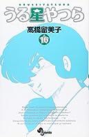 うる星やつら〔新装版〕 (16) (少年サンデーコミックス)
