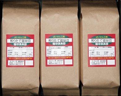 ばいせん工房 珈琲倶楽部 お好みの焙煎 業務用 コクのあるブレンドコーヒー 5kg 3中細挽き/ ミディアムロースト
