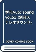季刊Auto sound vol.53 (別冊ステレオサウンド)