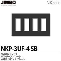 【JIMBO】NKシリーズ配線器具 NKシリーズプレート 4連用3口×4プレート NKP-3UF-4(SB) 受注生産品
