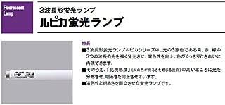 三菱電機 ルピカ蛍光灯 FL20SS・EX-N/18 TT 昼白色 25本セット